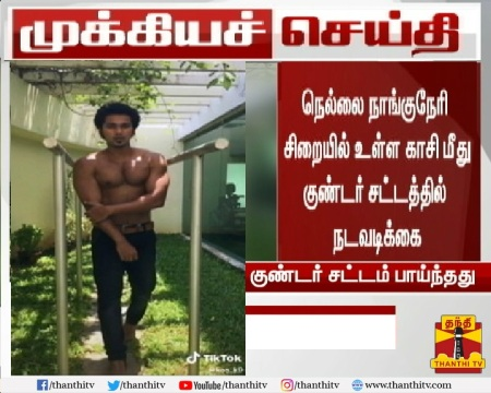 Kasi arrested under Goondas act-action taken