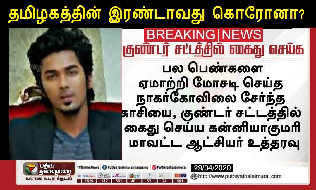 Kasi arrested under Goondas act