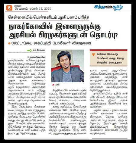 Kasi with political connectio, Tamil Hindu, 28-04-2020