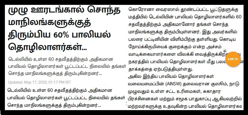 Sex workers, Zee News Tamil, 18-05-2020