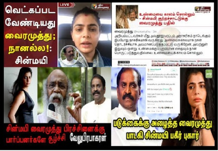 Chinmayi - vairamuthu issue